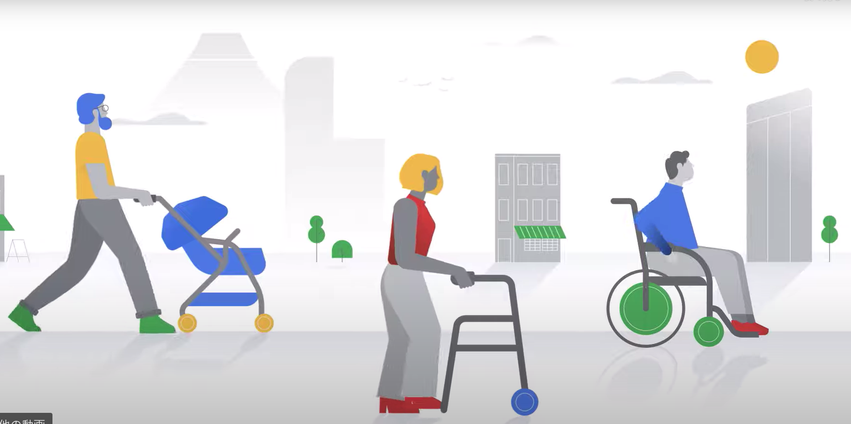 Googleマップ 車椅子