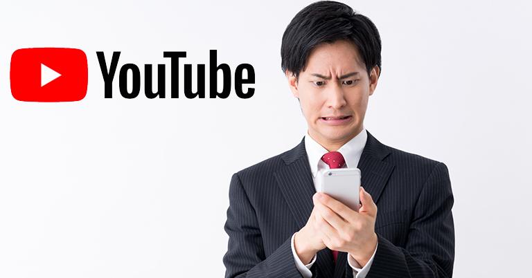 Youtube 検索できない
